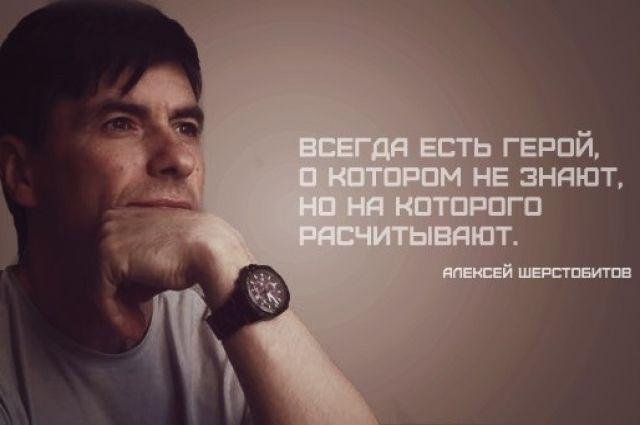 Алексей шерстобитов автор двух