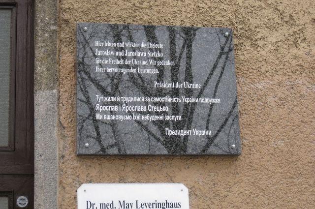 Мемориальная доска Ярославу и Славе Стецкам