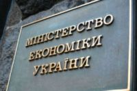 Министерство экономики