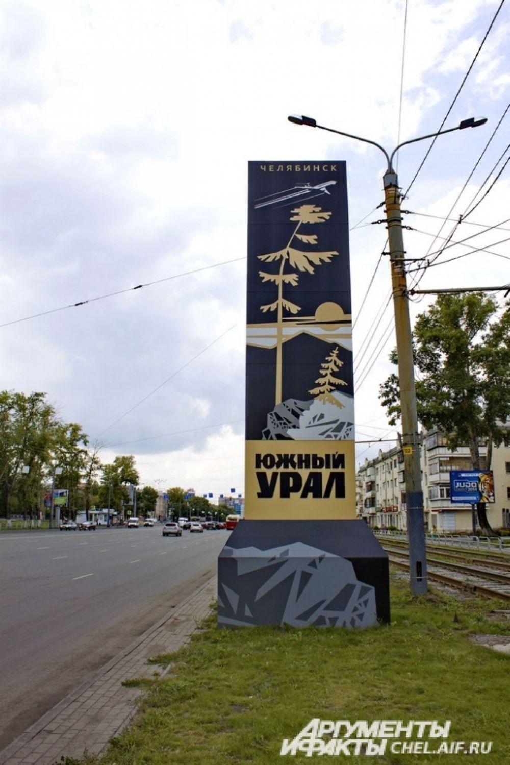 Сразу за перекрестком проспекта Ленина и улицы Рождественского гостей и жителей города встречает стела с изображением одного из самых известных сюжетов златоустовской гравюры.