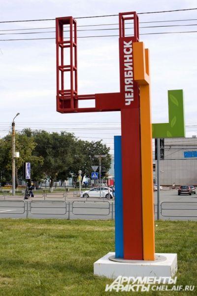 Совсем недавно были установлены три буквы «Ч», самая большая  на кольце по дороге в Аэропорт, её высота 9 метров. Композиция представляет собой четыре буквы «Ч», смотрящие по четырём сторонам света.