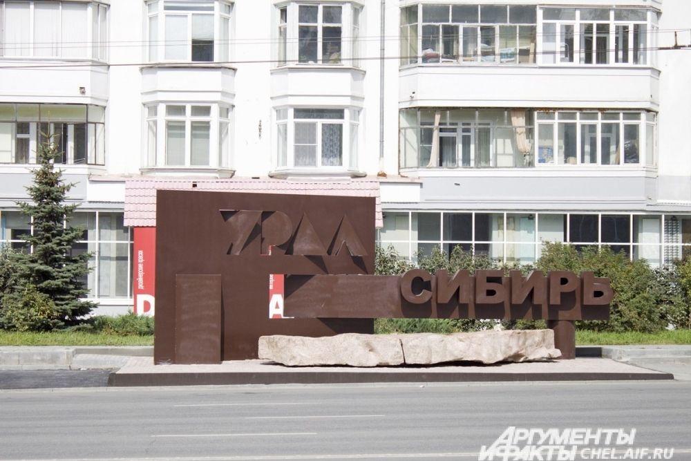 «Ярким пятном» также является скульптурная композиция «Урал-Сибирь». На самом деле это условная граница. Считается, что настоящая проходит по автодороге Меридиан. Украшают композицию гранитные камни, доставленные из Султаевского карьера.