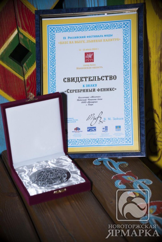 Главный приз фестиваля - Серебряный феникс