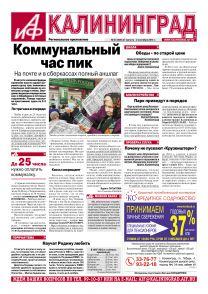 «Аиф-Калининград» № 35