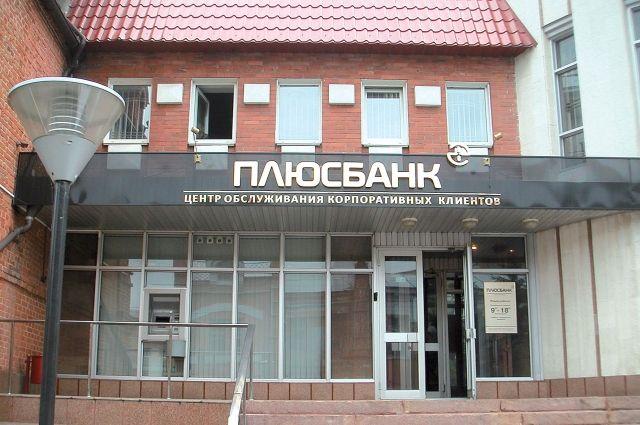 Офис ОАО «Плюс Банк».
