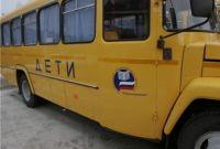 Школьные автобусы пройдут строгую проверку.