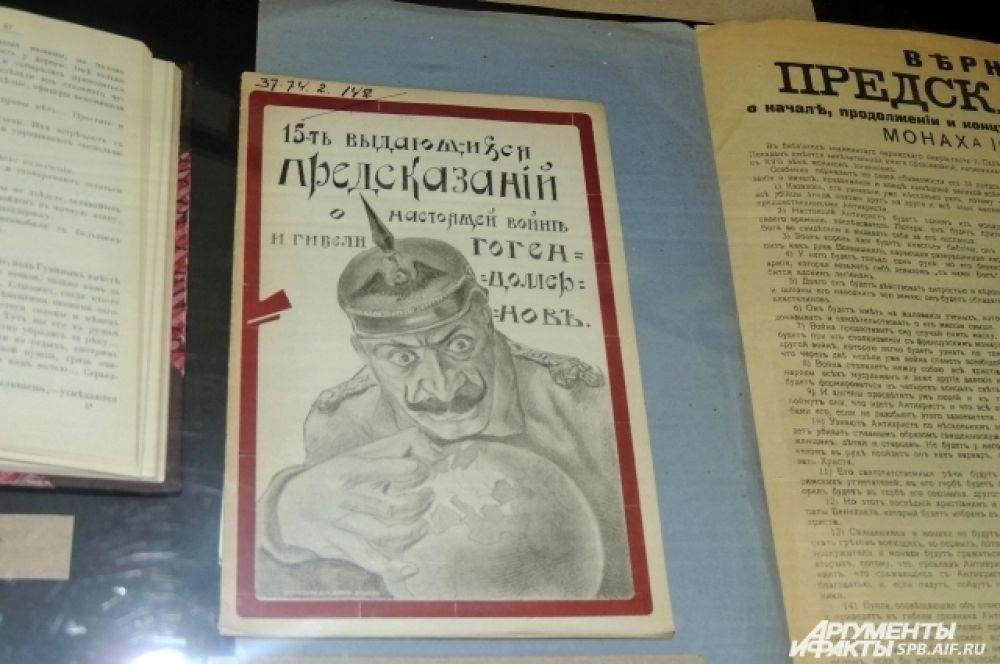 В годы войны была выпущена книга предсказаний о ее исходе.