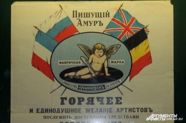 До наших времен дошли подлинные плакаты и листовки столетней давности.
