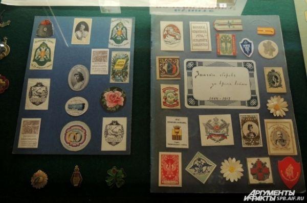 Значки благотворительных сборов - очень редкий экспонат.