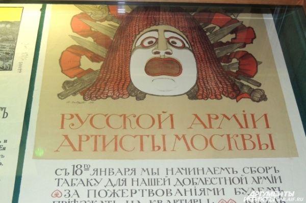 Артисты собирали табак для солдат русской армии.