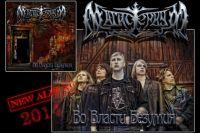 Обложка нового альбома группы «МагистериуМ».