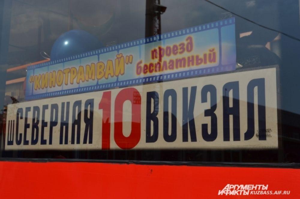 Бесплатно прокатиться на Кинотрамвае от Вокзала до шахты Северная можно было в течение двух часов.