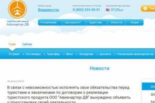 Туроператор «Авиачартер-ДВ» объявил о приостановке деятельности