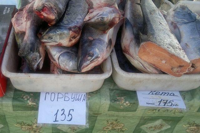 Цена на горбушу снизилась на 30 рублей.