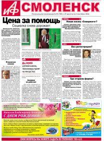 Аргументы и Факты - Смоленск №35. Цена за помощь