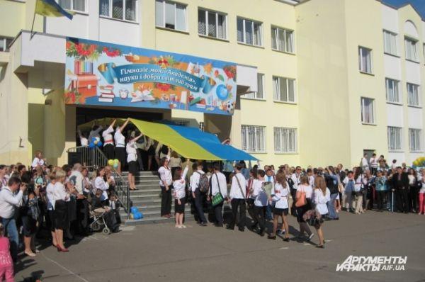 День знаний в киевской гимназии «Академия»