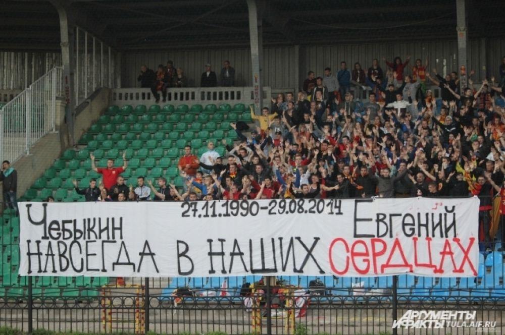 """Во время поездки в Грозный, на матч с """"Тереком"""", в ДТП погиб один из тульских фанатов."""