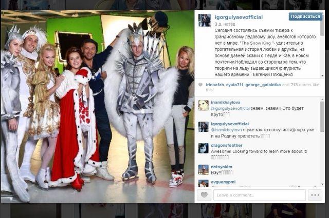 Игорь Гуляев опубликовал фото участников шоу The Snow King.
