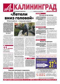 «Аиф-Калининград» № 36