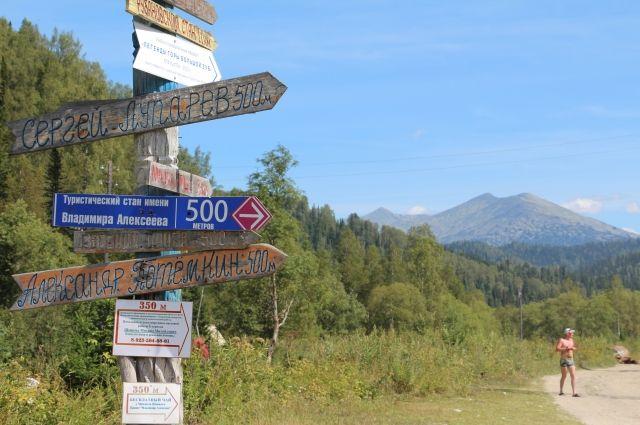 Отправная точка всех туристов.