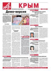 АиФ-Крым