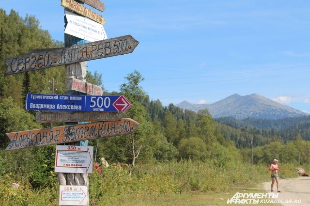 Отсюда туристы начинают своё путешествие.
