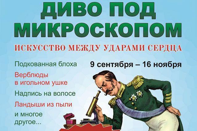 Афиша новой выставки в Иркутске.