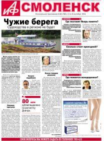 Аргументы и Факты - Смоленск №36. Другие берега
