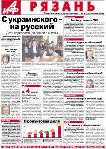 Аргументы и Факты - Рязань №36. С украинского на русский
