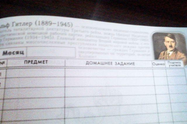Гитлером в дневниках уральских школьников заинтересовалась прокуратура