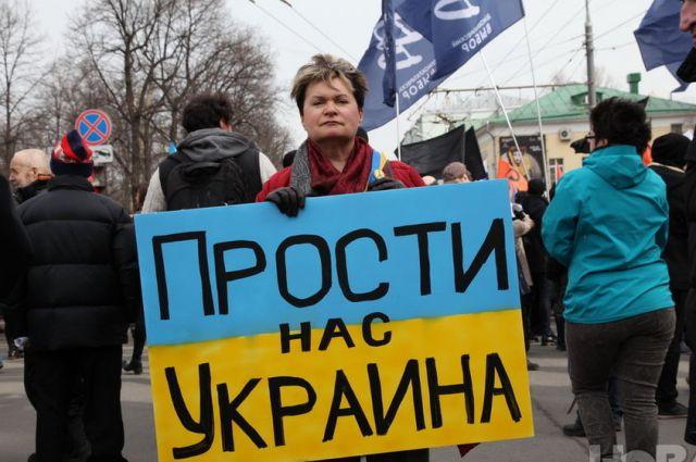 Прости нас, Украина