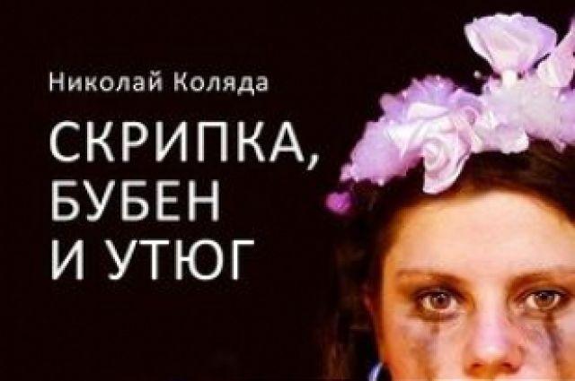 В «Коляда-Театре» покажут спектакль про «страшную русскую свадьбу»