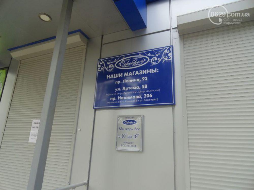 В Мариуполе закрылись все ювелирные магазины