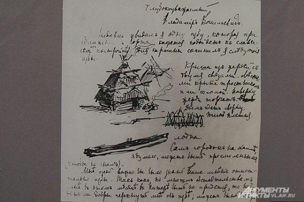Письма интересны не только эпистолярным жанром, но и рисунками на полях.