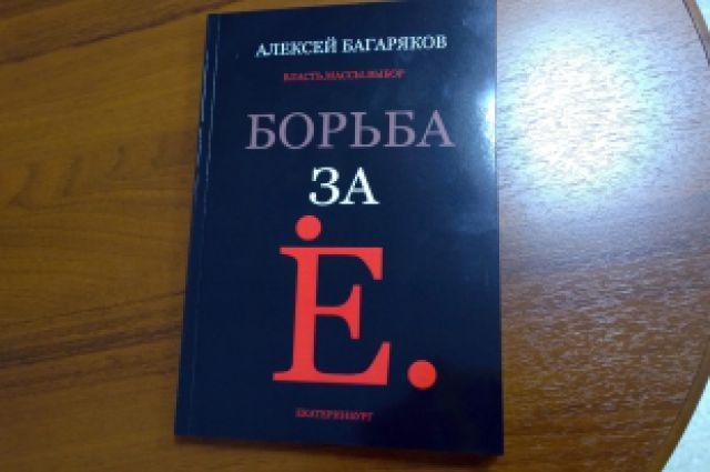 Алексей Багаряков презентовал широкой общественности свою первую книгу