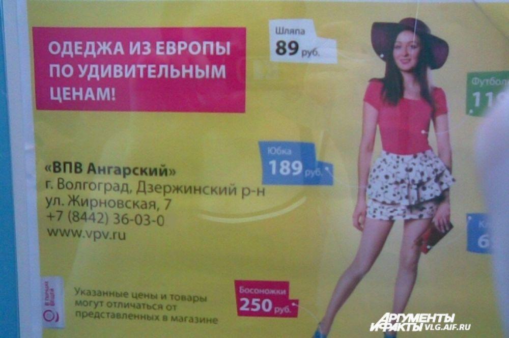 Это у нас в России одежда, а в Европе – одеДжа.