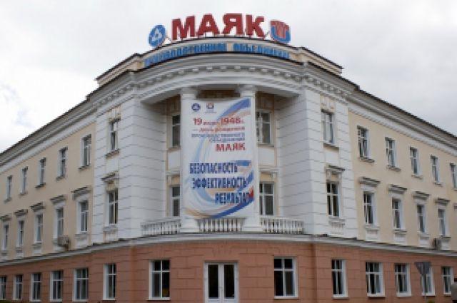 В Озерске прошёл круглый стол Южный Урал – основа ядерного щита России