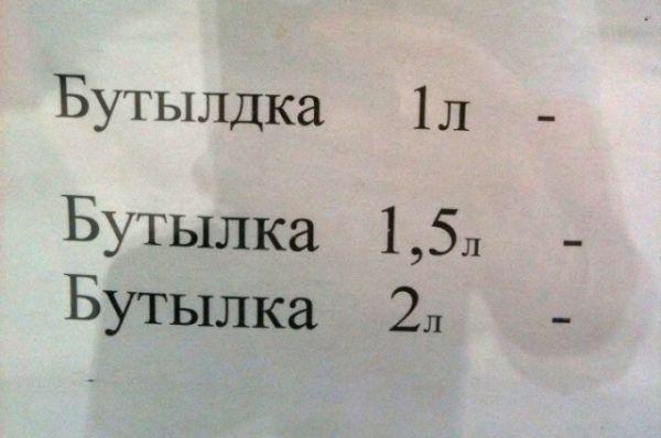 Чем больше литров, тем меньше ошибок.
