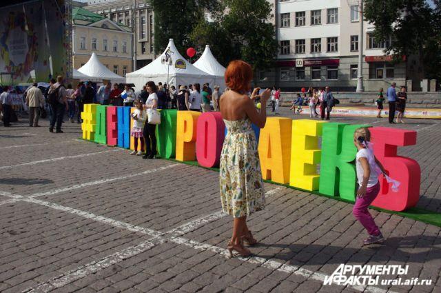 Как праздновать 300-летие Екатеринбурга, спросят у самих горожан