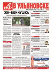 АиФ - Ульяновск 37