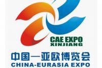 ЭКСПО «Китай - Евразия» состоялось в китайском городе Урумчи.