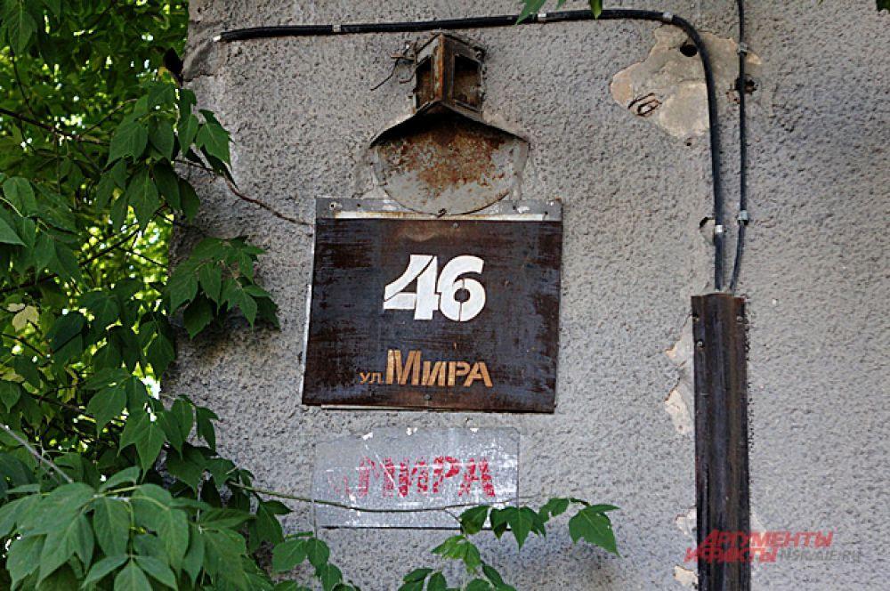На одном доме - в адресных табличках, прикрученных одна поверх другой - целые вехи городской истории.
