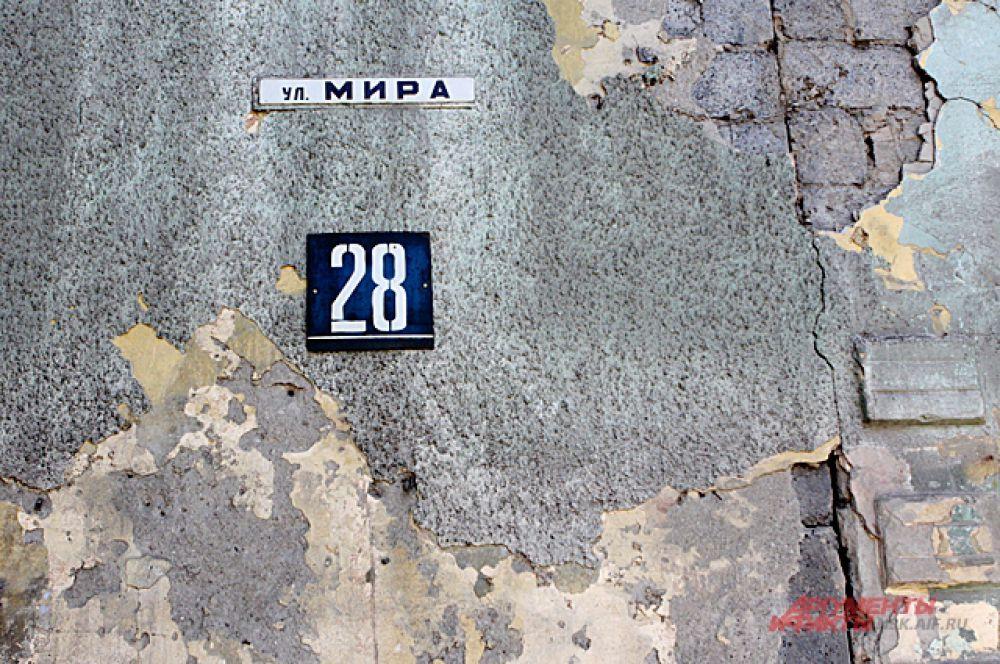 Таблички с названием улицы и номера дома повесили в разные эпохи.