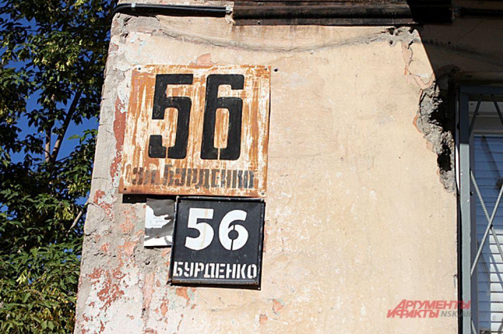 В какой-то момент жители ул. Мира и прилегающей ул. Бурденко понимают, что одной адресной таблички на углу дома им недостаточно.