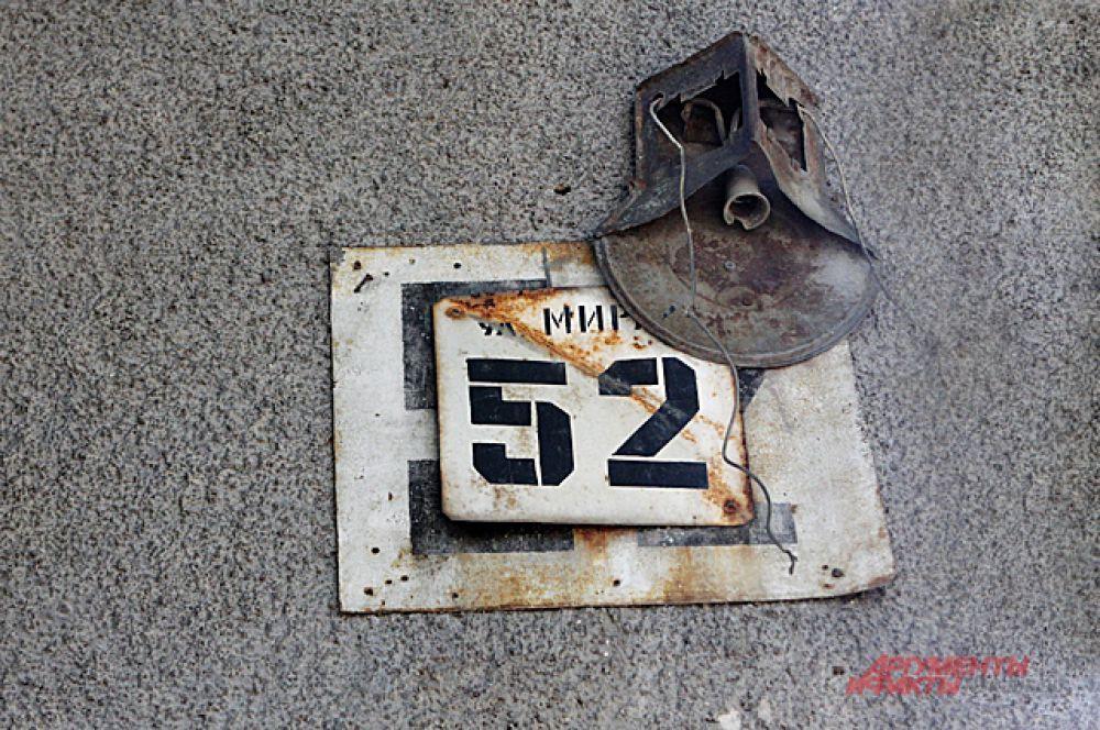 Большая табличка с номером дома кого-то не устроила. Сверху прикрутили такую же, но поменьше.