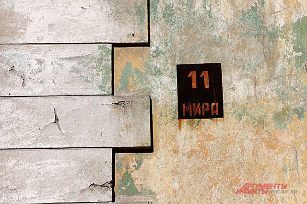 В нескольких местах на ул. Мира можно заметить таблички в таком, «минимал»-стиле.