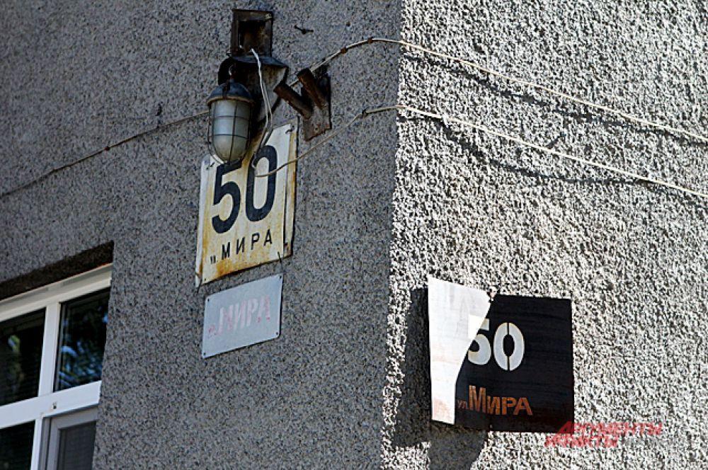 На одном и том же доме, стоящем на ул. Мира - могут висеть совершенно разные адресные таблички.