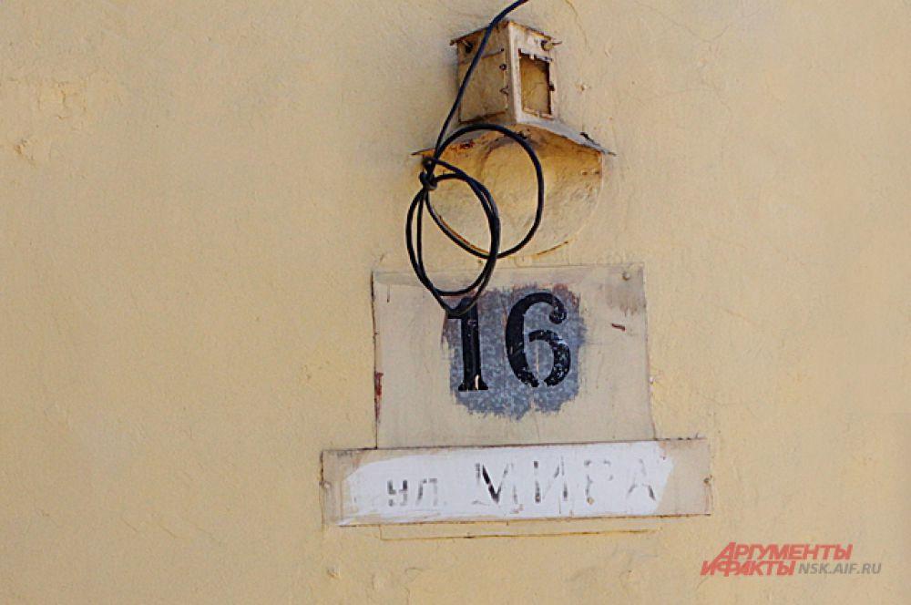 Старую, едва ли не дореволюционную табличку давно залило краской. Та же судьба постигла и новую. Номер дома «16» небрежно оттёрли от краски.
