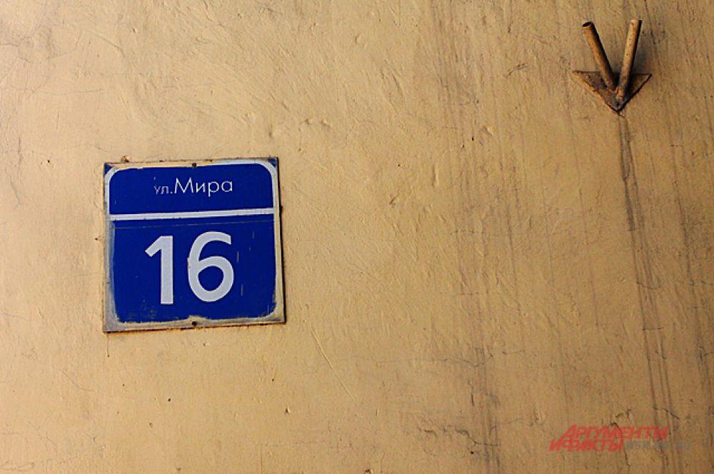 Тот же дом по адресу Мира, 16 - с другой стороны снабжён современной табличкой, какие можно заметить на многих зданиях новосибирского Левобережья.