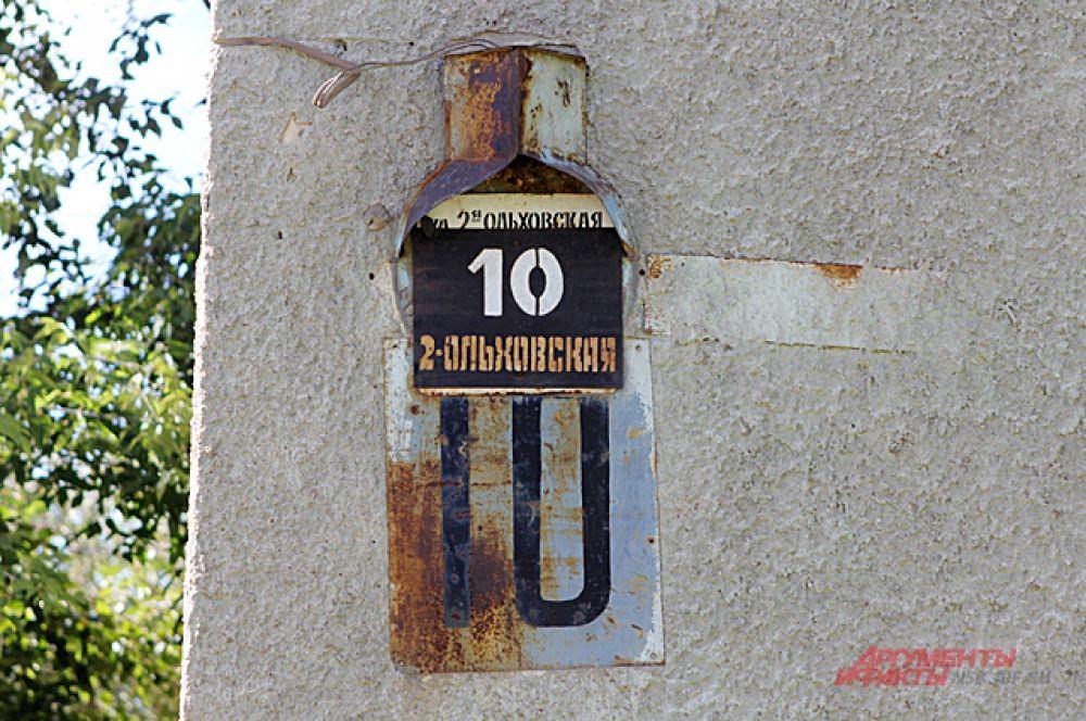 Ул. 2-я Ольховская (как и ещё несколько номерных Ольховских) - тоже расположена в двух шагах от улицы Мира.